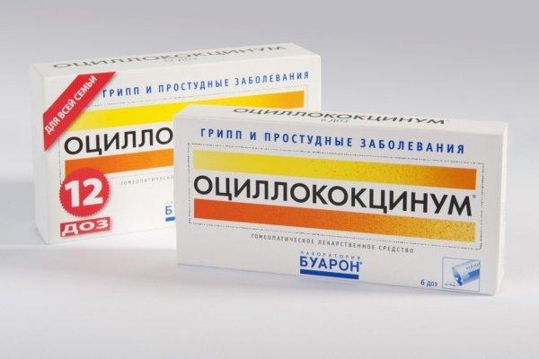 Можно ли беременным принимать оциллококцинум при лечении простудных заболеваний
