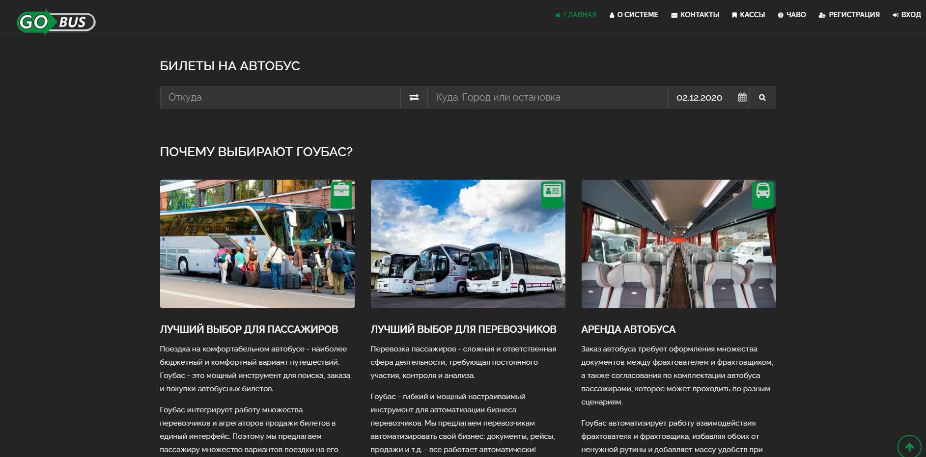 Онлайн поиск билетов для автобуса