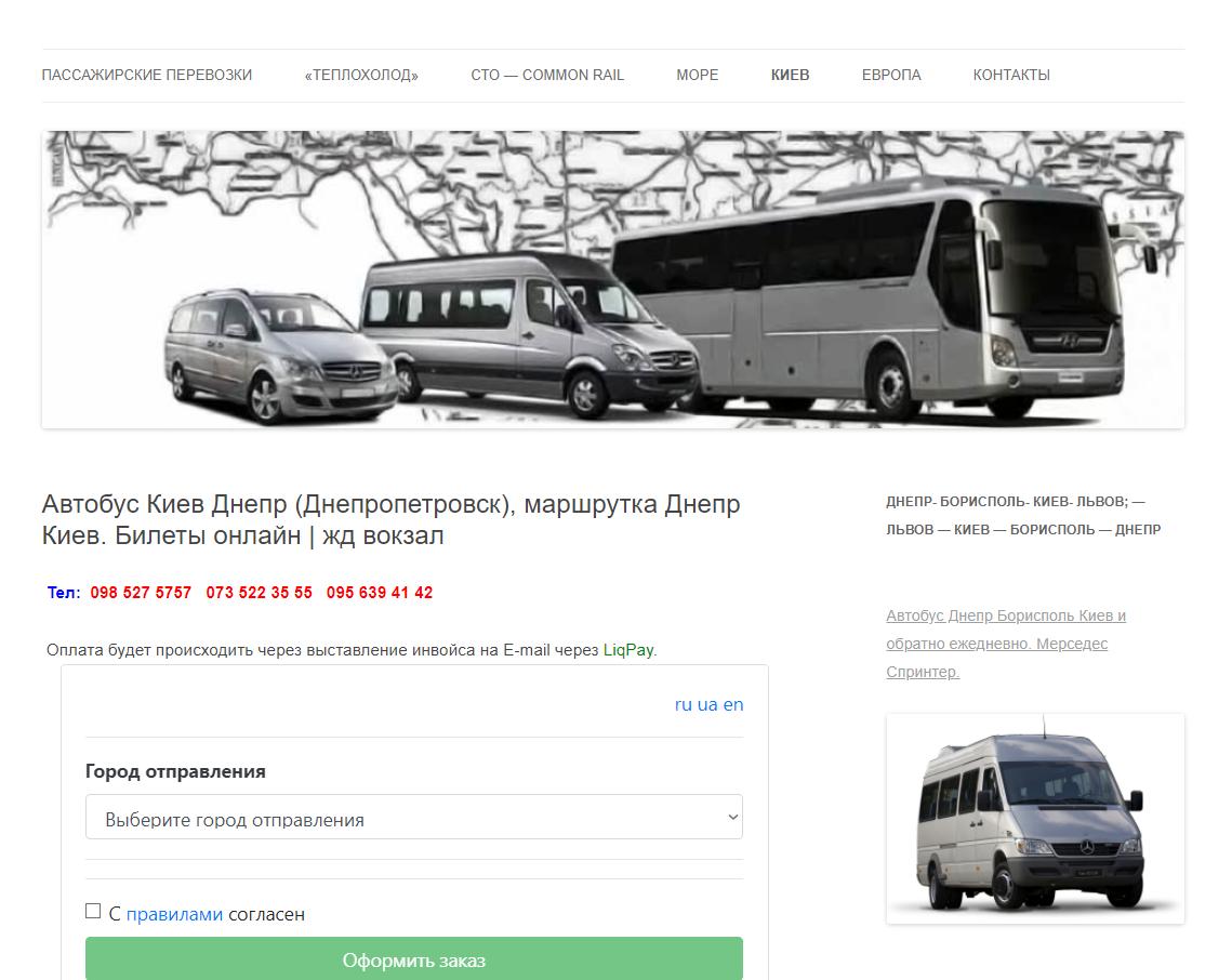 Перевозки транспортном из Киева в Днепр