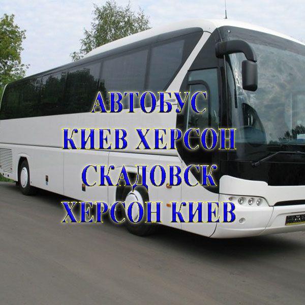 Автобусный рейс в Скадовск через Херсон